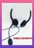 1280元雙耳電話行銷專用電話耳機東訊TECOM DX9718D,仟晉保固6個月,雙北地區當日下單立即出貨