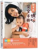 林可彤的媽咪完全手冊:孕期.月子.產後3階段瘦身X婦產科醫師+明星御用保母Q&A,...