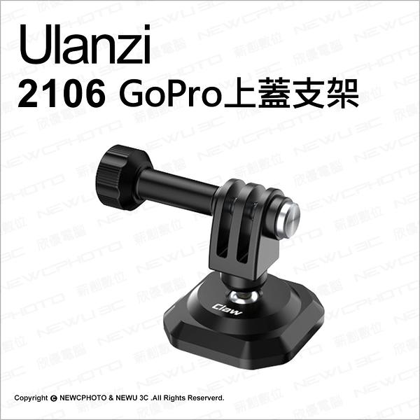 ulanzi Claw銳爪配件2106 GoPro上蓋支架 運動攝影機 轉接座【可刷卡】薪創數位