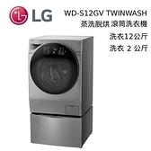 【結帳再折+分期0利率】LG WD-S12GV + WT-D200HV TWINWash 12+2公斤 洗脫烘蒸氣滾筒洗衣機 台灣公司貨