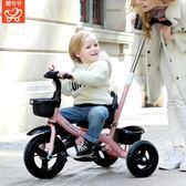 兒童三輪車腳踏車1-3歲手推車寶寶腳踏車三輪車兒童車子腳蹬車 NMS 露露日記