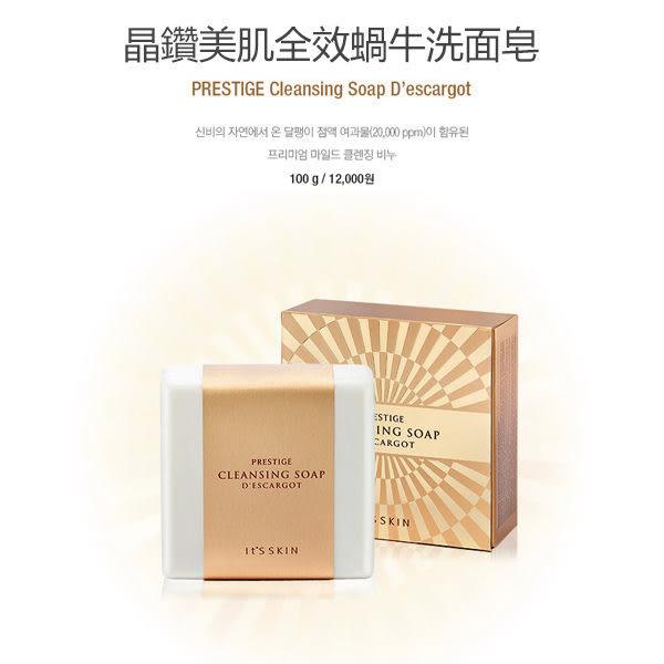 韓國 It s skin 晶鑽美肌全效蝸牛洗面皂 100g【櫻桃飾品】【21763】