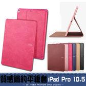 蘋果 iPad Pro 10.5 卡羅門 平板套 平板皮套 保護套 皮套 平板 全包覆 支架 保護套