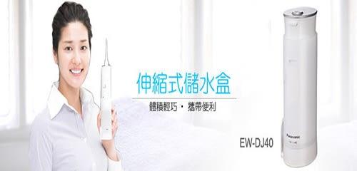 ★國際電壓100~240V★『Panasonic國際牌』充電式洗牙機 EW-DJ40 **免運費**