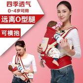 多功能嬰兒背帶腰凳四季通用寶寶坐凳橫抱式夏季透氣小孩兒童背袋 QG1149『愛尚生活館』