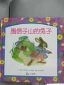 【書寶二手書T6/少年童書_YAG】風信子山的兔子_提姆‧普瑞斯頓,  賴雅靜