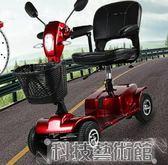 電動車 新升級英洛華老年人代步車四輪雙人殘疾電瓶車老人助力電動車智慧 DF科技藝術館
