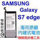 【贈8件拆機工具】三星 SAMSUNG Galaxy S7 edge G935 需拆解手機 內建式原廠電池/BG935ABE/3600mAh-ZY