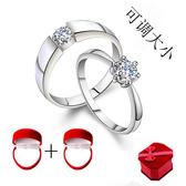戒指 日韓婚禮一克拉婚戒男女情侶戒指一對結婚對戒仿真開口可調節戒子