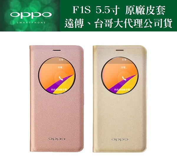 OPPO【F1S 原廠視窗皮套】5.5吋 F1S 原廠皮套【遠傳、全虹代理盒裝公司貨】