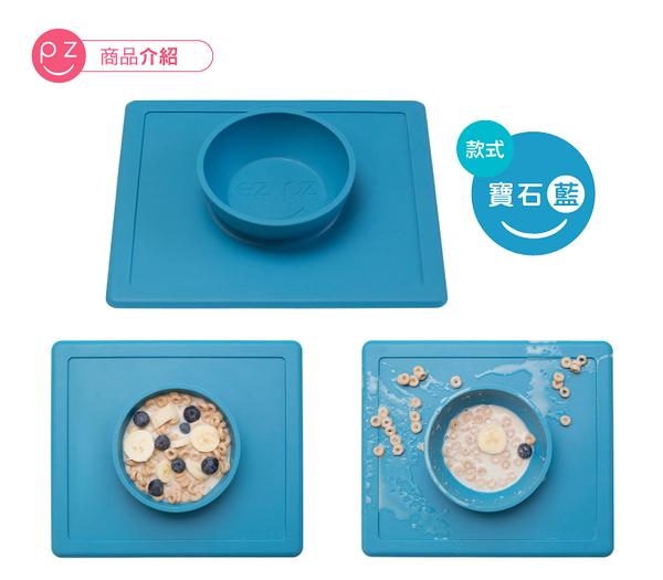 美國 EZPZ-矽膠幼兒餐具/Happy Bowl快樂防滑餐碗 (寶石藍) 655元