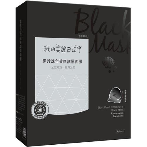 我的美麗日記黑珍珠全效修護黑面膜5p【康是美】