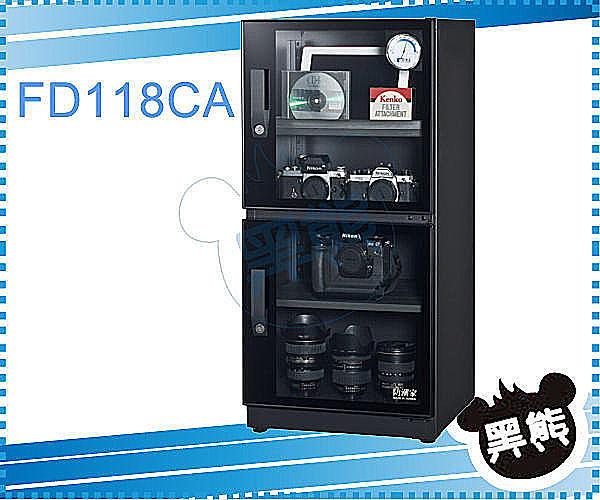 黑熊館 防潮家 FD-118CA 電子防潮箱 121L五年保固 免運費 台灣製造 FD118CA