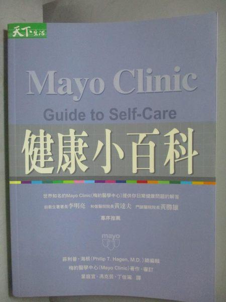 【書寶二手書T2/養生_PFN】Mayo Clinic Guide to Self-Ca健康小百科_Mayo Clini