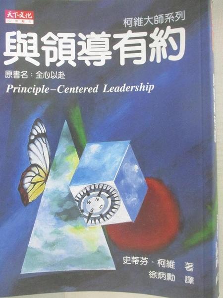 【書寶二手書T8/財經企管_LAD】與領導有約_柯維