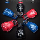 成人拳擊手套兒童沙袋手套散打拳套少年訓練泰專業格斗搏擊三角衣櫥