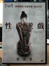 挖寶二手片-0B01-318-正版DVD-電影【性虐遊戲 限制級】-梅根瑪琪珂(直購價)