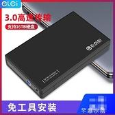 e磊 臺式機硬盤盒usb3.0硬盤盒3.5/2.5串口玩客雲擴展硬盤盒子 快速出貨