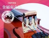 【小麥老師樂器館】弱音器 小提琴弱音器 金屬弱音器 m型古銅 提琴弱音器【A343】(1/8~4/4適用)