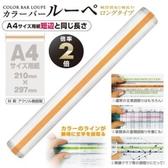 日本進口~ ORIONS 2倍率尺規放大鏡/放大尺-15cm (共3款)