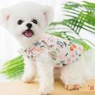 狗狗衣服背心夏季寵物衣服薄款小型幼犬夏天【倪醬小鋪】