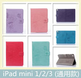 iPad mini 1/2/3 (通用款) 蝴蝶花皮套 磁吸 插卡 支架 皮套 全包 平板皮套 平板殼 保護殼 外殼