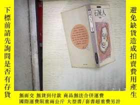 二手書博民逛書店罕見石屎人Y180897 馮禮慈 不祥