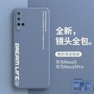 華為nova5pro手機殼鏡頭全包nova5液態軟硅膠防摔全包邊pro超薄潮牌個性創意【英賽德3C數碼館】