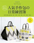 雜誌嚴選!人氣手作包的日常練習簿:一起來作64個人氣款托特包、提包、打摺包、皮革..