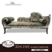 【欣哲古典家具】菲莉雅貴妃椅SF217 沙發 躺椅 貴妃椅
