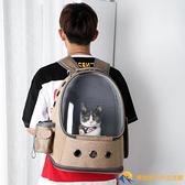 太空艙貓咪狗狗出行箱後背包透氣寵物外出便攜【勇敢者戶外】