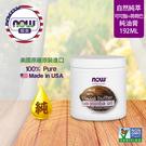 【NOW 娜奧】Now Foods 純可可脂+純荷荷巴油膏 192 ml ~7760 ~現貨