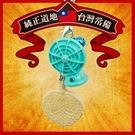 【收藏天地】台灣紀念品*古早味吊飾(復古電風扇)
