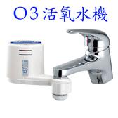 臭氧水生成器(o3活氧殺菌水龍頭 去除蔬果農藥殘留)