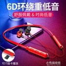 耳機 5.0藍芽耳機 頸掛式立體聲掛脖磁吸無線運動超長待機耳機  【快速出貨】