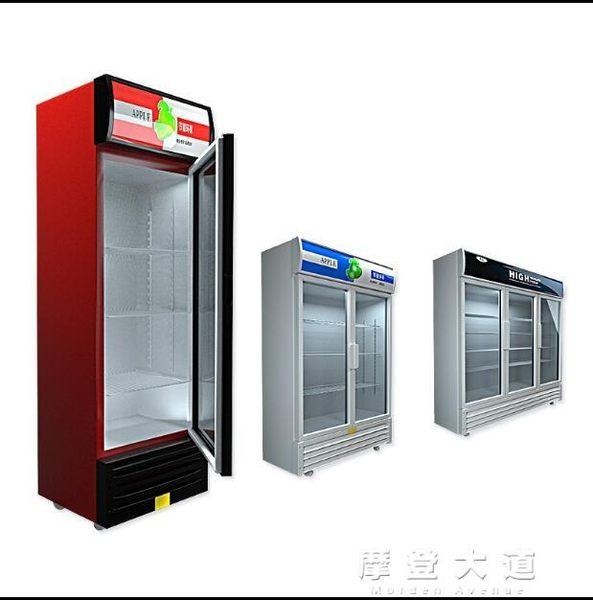 飲料櫃商用啤酒櫃單門展示櫃冷藏櫃立式冰櫃雙門超市小型保鮮冰箱igo「摩登大道」