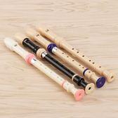 高音德式豎笛6孔8孔學生兒童初學者六孔八孔成人零基礎豎笛子WY【快速出貨】