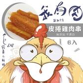 48H出貨*WANG*我有肉 皮捲雞肉串6入 純天然手作‧低溫烘培‧可當狗訓練/點心/獎賞‧狗零食