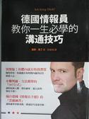 【書寶二手書T7/溝通_GBF】德國情報員教你一生必學的溝通技巧_Leo Martin