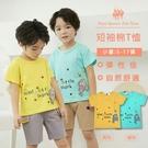 男童短袖上衣 棉T恤*2色[98013] RQ POLO 春夏 童裝 小童 5-17碼 現貨