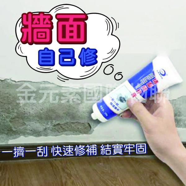 現貨【銷售破萬條】小條牆面修補膏 家用牆面 掉皮塗鴉掉粉補牆膏 打孔洞眼補牆膏