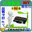 Fuji Xerox 富士全錄 相容碳粉匣 CWAA0762