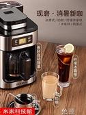 咖啡機 柏翠 全自動現磨咖啡機家用美式滴漏小型一體機煮咖啡壺研磨豆機 米家MKS