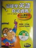 【書寶二手書T1/語言學習_HBQ】這樣學英語你試過嗎_圖像式英語學習法_李韋臻