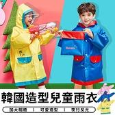 【台灣現貨 C019】 韓國造型 兒童雨衣 雨 機車雨衣 小朋友雨衣 防水雨衣 幼稚園雨衣 寶寶雨衣
