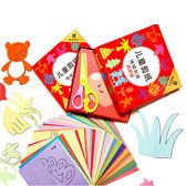 交換禮物-兒童剪紙DIY制作立體折紙幼兒園手工制作材料3-6歲折紙益智玩具書