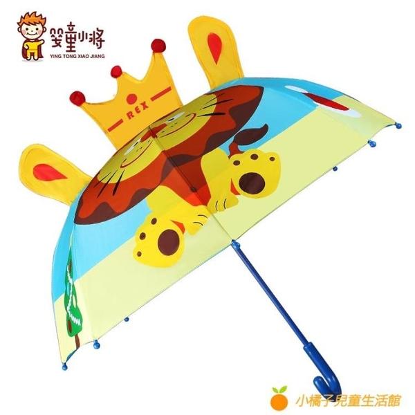 兒童雨傘寶寶雨具幼兒園小孩小學生男童女童上學長柄小傘【小橘子】