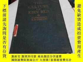 二手書博民逛書店罕見俄羅斯基輔美術Y34186 Foreign languages Publishing House Fore