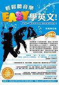 (二手書)輕鬆聽音樂,Easy學英文!:迎接一個沒有學習壓力的英語世界!
