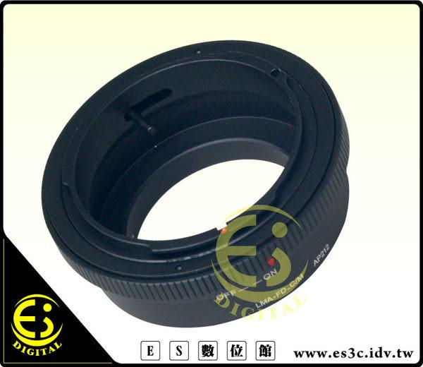 ES數位館 專業級 Canon FD 老鏡頭轉 EOS M 機身 專用 可調光圈 機身鏡頭 轉接環 KW84